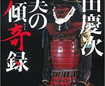 前田慶次 真実の傾奇(かぶき)録