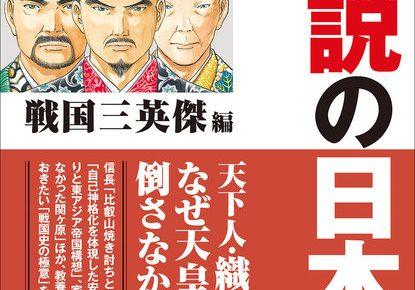 コミック版 逆説の日本史 戦国三英傑編