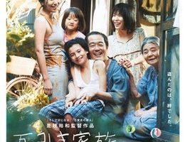 映画:万引き家族