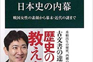日本史の内幕