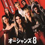 映画『オーシャンズ8』