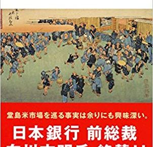 大坂堂島米市場 江戸幕府vs市場経済