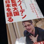 『スノーデン 監視大国 日本を語る』