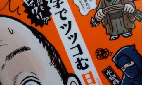 信長もビックリ!? 科学でツッコむ日本の歴史