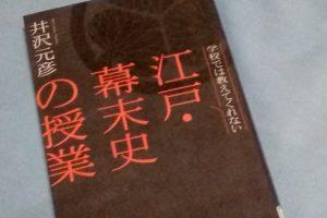 学校では教えてくれない江戸・幕末史の授業