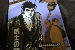 漫画家たちが描いた日本の歴史 武士の誇り