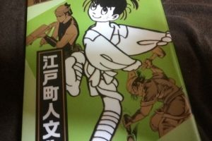 漫画家たちが描いた日本の歴史 江戸町人文化