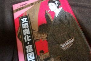 漫画家たちが描いた日本の歴史 文明開化・富国強兵