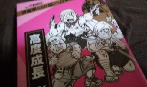 漫画家たちが描いた日本の歴史 高度成長 光と影