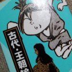 漫画家たちが描いた日本の歴史 古代・王朝絵巻