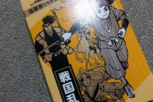 漫画家たちが描いた日本の歴史 戦国乱世