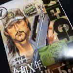 BEGIN 7巻(激熱!)