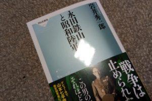 永田鉄山と昭和陸軍