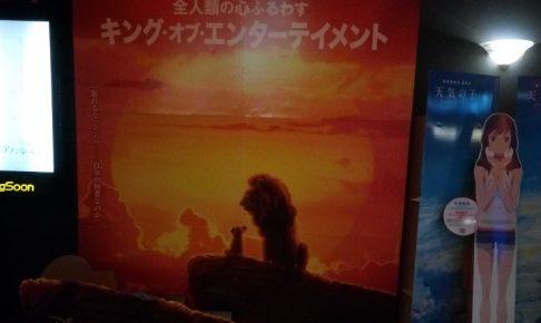 映画『ライオンキング』