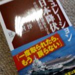 シミュレーション日本降伏 中国から南西諸島を守る「島嶼防衛の鉄則」