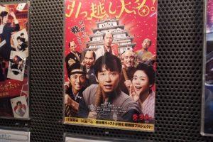 映画『引っ越し大名!』