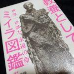 教養としてのミイラ図鑑: 世界一奇妙な「永遠の命」