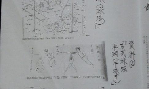 第百三十八回 中山ふれあいサロン(資料1)