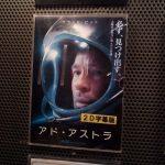 【映画】アド・アストラ