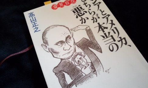 ロシアとアメリカ、どちらが本当の悪か(クソ本)