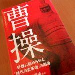 曹操: 奸雄に秘められた「時代の変革者」の実像
