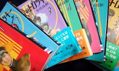 虹色のトロツキーを全巻読んだ