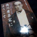 わが家に伝わる愛すべき「最後の将軍」の横顔 徳川慶喜家にようこそ