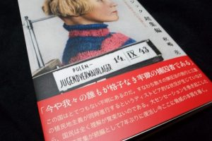 略奪者のロジック 超集編 ―ディストピア化する日本を究明する201の言葉たち―
