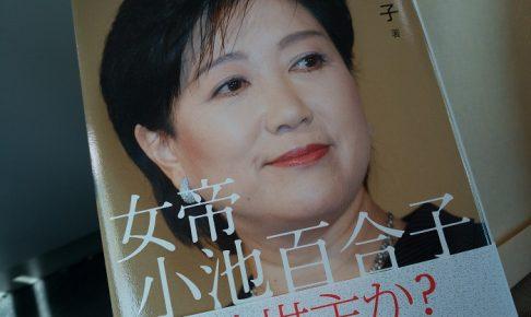 女帝 小池百合子(面白い)