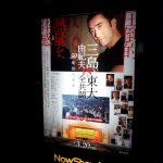 映画『三島由紀夫vs東大全共闘 50年目の真実』