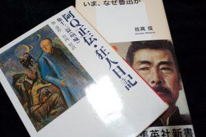 阿Q正伝・狂人日記を読んで、『いま、なぜ魯迅か』を読んだ