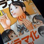 ドラゴン桜2 11巻(メンタルブロック)