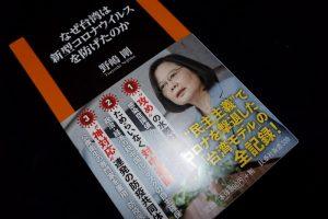 なぜ台湾は新型コロナウイルスを防げたのか