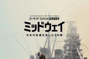 ミッドウェー(映画)