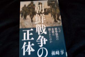 朝鮮戦争の正体 なぜ戦争協力の全貌は隠されたのか