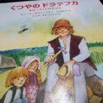 くつやのドラテフカ ポーランドの昔話(世界傑作絵本シリーズ)
