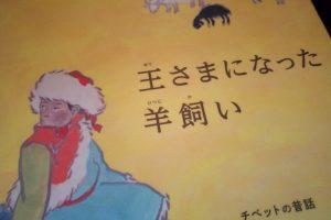 王さまになった羊飼い チベットの昔話(世界傑作絵本シリーズ)