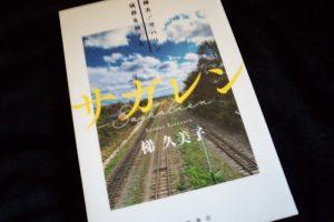 サガレン 樺太/サハリン 境界を旅する