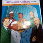 世界の歴史(1986年出版)