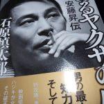 あるヤクザの生涯 安藤昇伝