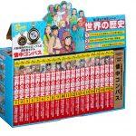 角川まんが学習シリーズ 世界の歴史 全20巻セット