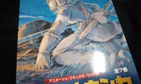 風の谷のナウシカ 全7巻箱入りセット「トルメキア戦役バージョン」