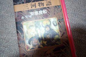 三河物語―マンガ日本の古典(23)