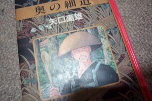 奥の細道―マンガ日本の古典(25)