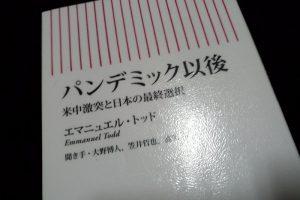 パンデミック以後――米中激突と日本の最終選択