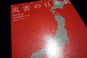 マンガでわかる災害の日本史