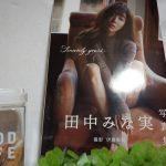 田中みな実1st写真集『Sincerely yours...』(国宝級のプリけつを堪能せよ)