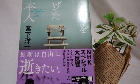 安楽死を遂げた日本人(小学館文庫)