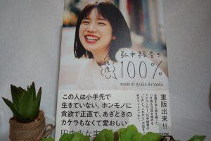 弘中綾香の純度100%(可愛いよね)