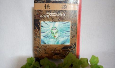 怪談―マンガ日本の古典〈32〉(つのだじろう中心)